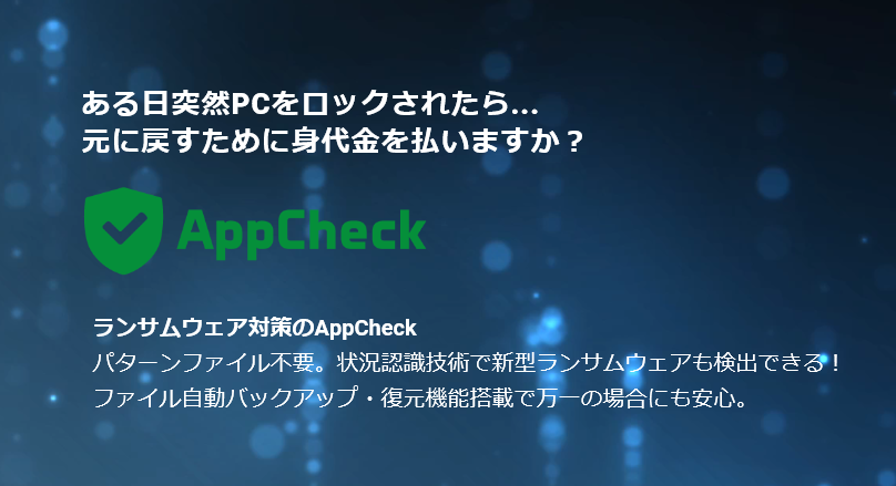 appcheck open