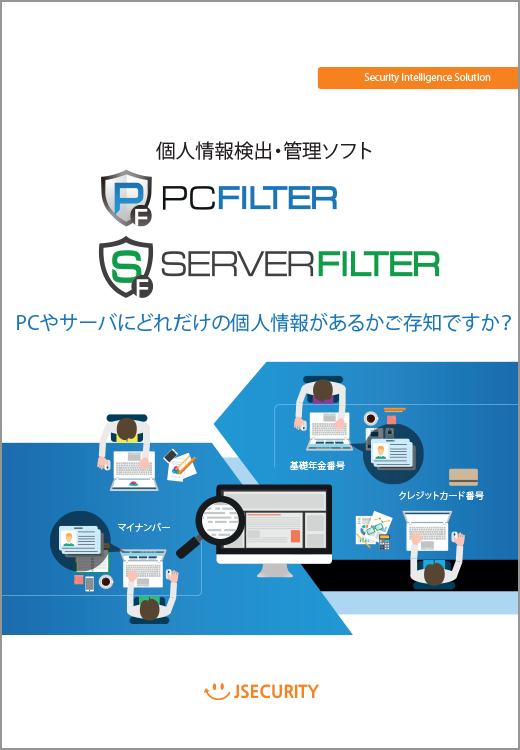 PCFILTER・SERVERFILTER カタログ